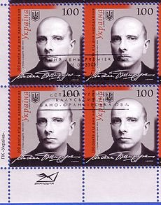 Stamp_of_Ukraine_Stepan_Bandera_100_years.jpg